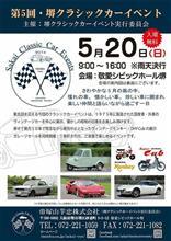 🚗堺クラシックカーイベント2018