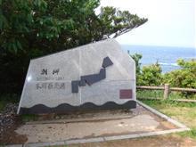 本州最南端の地「潮岬」に行って来ました。