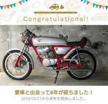 愛車 Dream50 と 出会って8年!