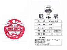 第7回オールドバイクあやべin京都(2018)
