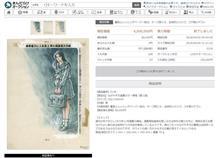 愛と誠・・・漫画の原画が400万円ってw