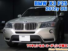 BMW X3(F25) TVキャンセルコーディング施工