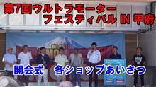 第7回ウルトラモーターフェスティバル IN 甲府 開会式
