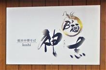 新あしあと♪♪ 154 新規店 栃木中華そは 神志(こうし) さん!!!^^;;v -栃木市-