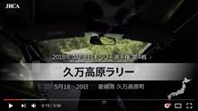 全日本ラリー選手権 第4戦 久万高原 ダイジェスト動画