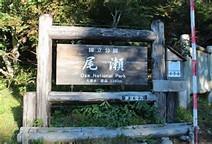 尾 瀬 国 立 公 園