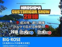 【出展情報】広島カスタムカーショー
