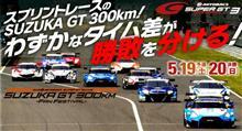 SUPER GT 鈴鹿決勝