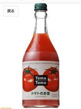トマトのお酒買って見た(^o^)