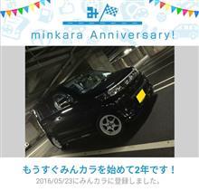 59. 祝・みんカラ歴2年!☆
