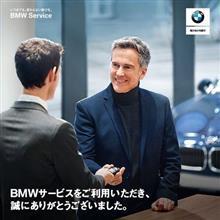 Re: BMW アンケートにご協力お願いいたします