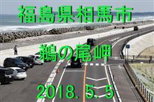 wktk撮影紀行#115「鵜ノ尾岬」