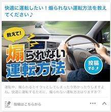 煽られない運転方法