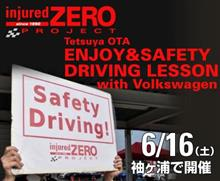 6月16日はinjured ZEROプロジェクトTetsuya OTA ENJOY&SAFETY DRIVING LESSON with Volkswagen開催