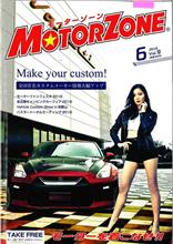 クルマ情報誌【MOTOR ZONE】にて表紙を飾りました!