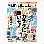 雑誌掲載情報【MONOQLO ...
