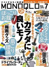 雑誌掲載情報【MONOQLO 2018年7月号】