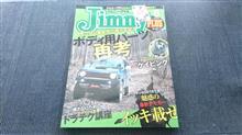 大阪オートメッセレポート/ジムニーの最新デモカー