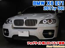 BMW X6(E71) フォグライト用LEDバルブ装着