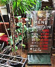 東京・神田神保町 「共栄堂」で昼食を
