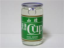 カップ酒1867個目 山桂カップ 岡本本家【奈良県】