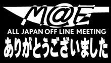 M@Eっちゃん