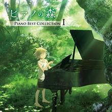 森中 ピアノの森 にひきこまれる。