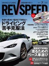 REVSPEED7月号5/26発売