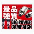 【キャンペーン】恒例のビッグパワーキャンペーンスタート!