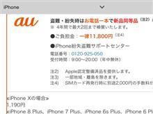 ◆iPhoneを落として3日、音沙汰なく。。。買い替えにauショップへ