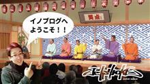 イノ発 ヘッドライト・エアサス・オーディオ祭り~