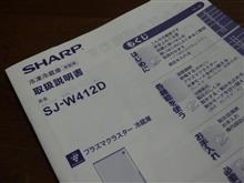 我が家のニューカマー(New Comer)!?