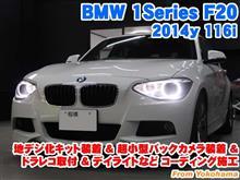BMW 1シリーズ(F20) 地デジ化キット装着&超小型バックカメラ装着&ドラレコ取付とコーディング施工