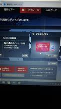 JMBクリスタル達成記念フライト企画(爆)