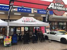 スーパーオートバックス大野城御笠川店 ブリッドフェアー開催中!