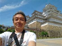 オアシスロードスターミーティングに参加することになって姫路に行くので、前乗りで姫路城観光(姫路城内を出て、城まつり会場まで)