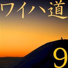 ★ワイハ道その9(ハワイ島編)