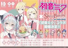 『初音ミク』×SWEETS PARADISE presented by animate cafeに行って来た