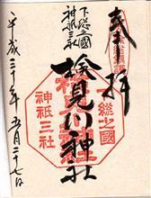 ご朱印 検見川神社