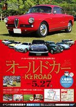 第8回 オールドカー in K'z ROAD