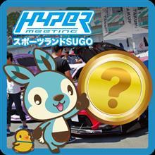 【ハイドラ】ハイパーミーティング2018in菅生 限定バッジ配布のお知らせ