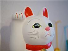 招福猫児(まねきねこ)