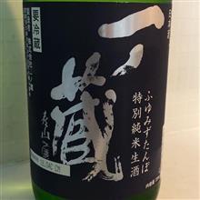 今週の晩酌180519〜一ノ蔵(一ノ蔵・宮城県) ふゆみずたんぼ 特別純米 夏酒