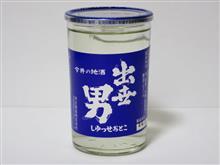 カップ酒1872個目 出世男 河合酒造【奈良県】