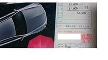 ¥7,600ダウン自動車税