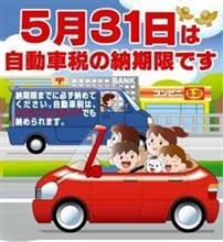 車の豆知識~5月といえば自動車税編~