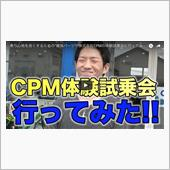 CPM製品をご説明頂いている ...