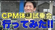 CPM製品をご説明頂いている動画が公開されました。