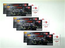 富士 SUPER TEC 24時間レース チケットプレゼント!!