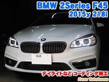 BMW 2シリーズ(F45) デイライトなどコーディング施工